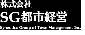 株式会社SG都市経営